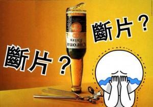 喝酒断片是什么意思?
