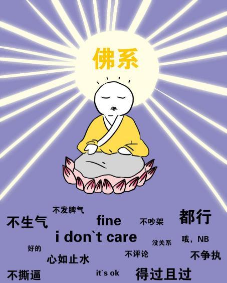 佛系是什么意思