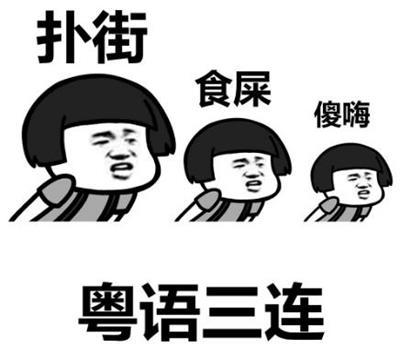 广东话粤语扑街是什么意思
