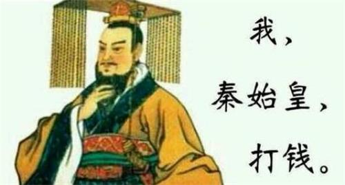 我秦始皇打钱是什么意思